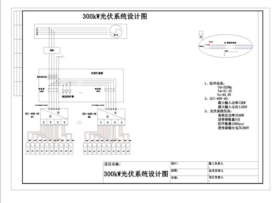 300kW村级光伏电站系统典型设计全过程