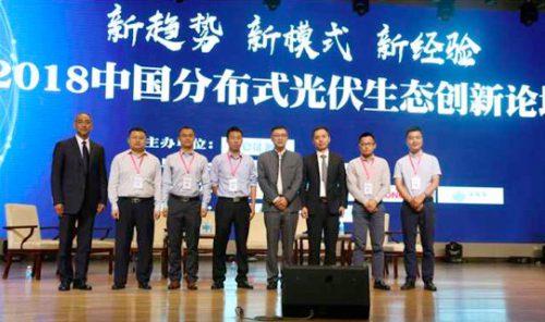 首届中国分布式光伏生态创新论坛成功举办  600精英共议光伏新趋势、新模式、新经验