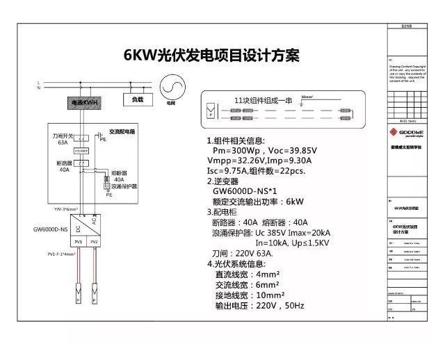 6kW户用光伏系统典型设计全过程