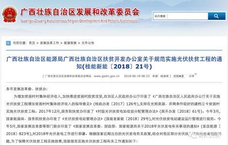 广西:未纳入国家目录的省内扶贫项目,补贴按普通电站走!