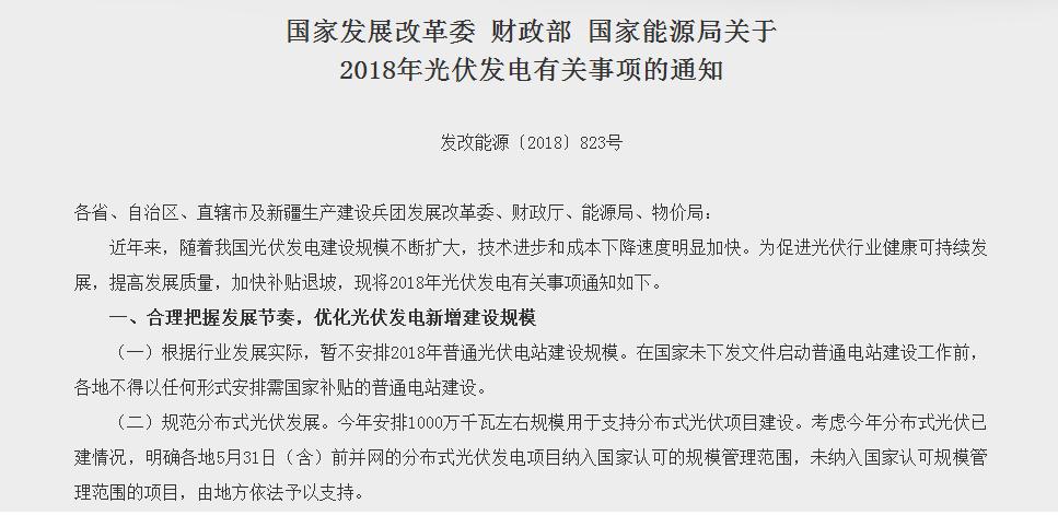 531新政之后, 中国光伏企业将走向分化