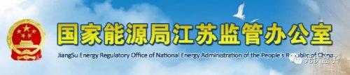 江苏能监办约谈省电力公司:对违反光伏政策行为严肃处理!