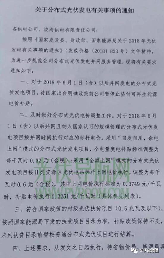 辽宁电网发文明确停止垫付补贴?!