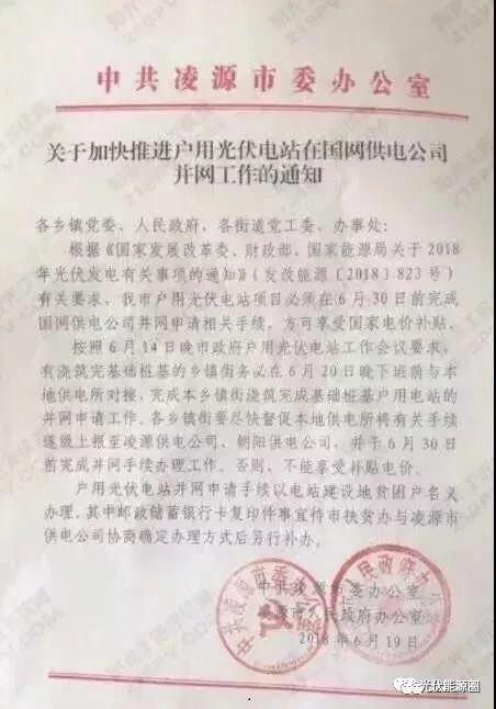 辽宁凌源市:户用光伏6月30日前完成并网可享受国家补贴