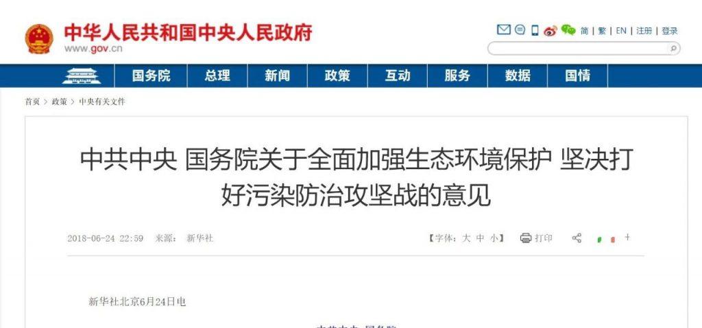 新政发布 | 中共中央 国务院:新能源拓宽消纳、全额收购、保证优先上网
