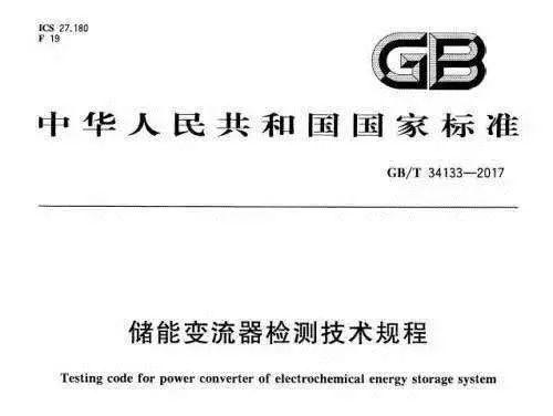 品质发展 标准先行!阳光电源参与的全国首个储能逆变器测试标准获赞!