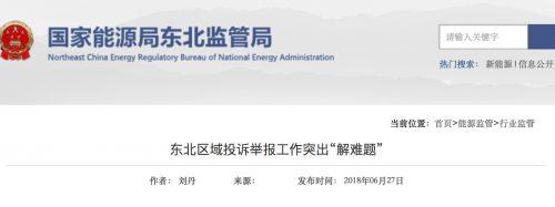 东北监管局:取消分布式光伏台区容量25%限制 及时结算电费及补贴