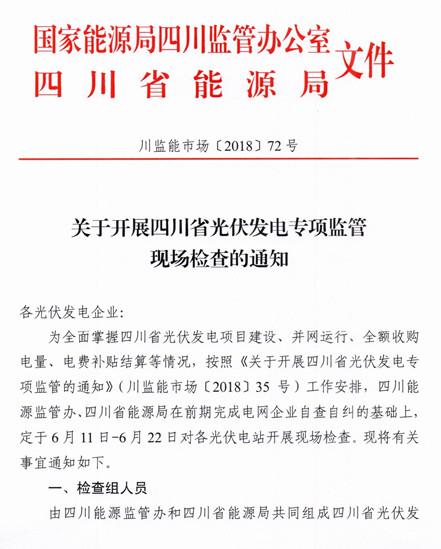 四川省能监办发布关于开展四川省光伏发电专项监管现场检查的通知