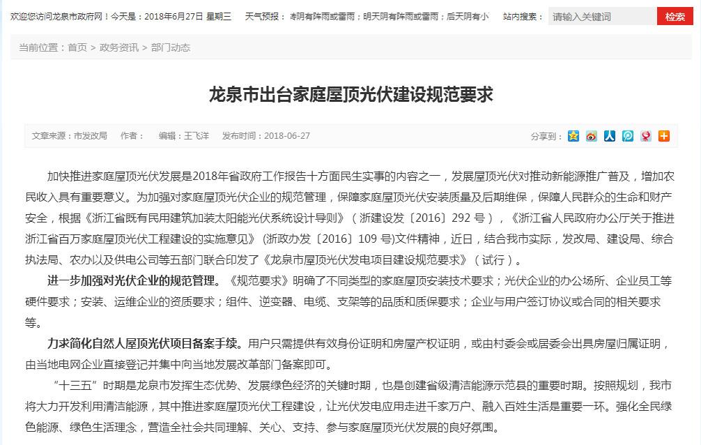 刚刚,浙江龙泉出台户用光伏建设规范要求:简化备案手续、助推户用光伏!