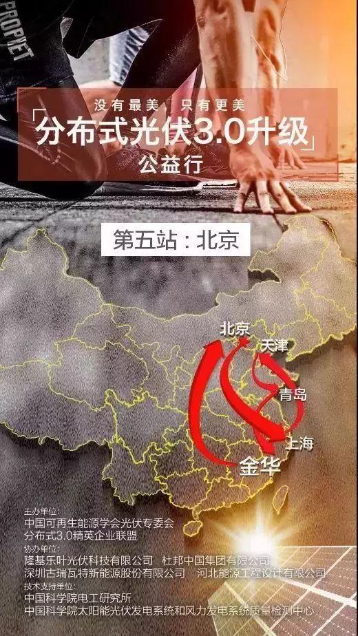 北京站·分布式光伏3.0升级公益行