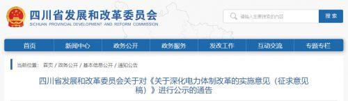 四川:工商业用户电费减负,多晶硅到户电价0.40元/度!