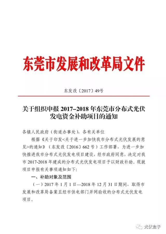 政策   东莞市下发分布式光伏补贴新政,0.3元/度连补5年!(附原文)