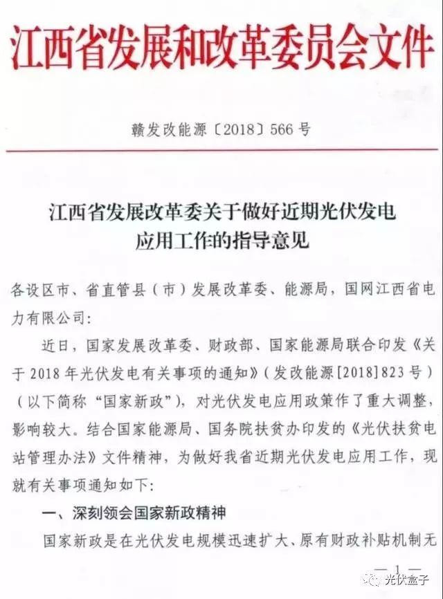 江西发改委:未开工的分布式光伏项目暂不宜开工