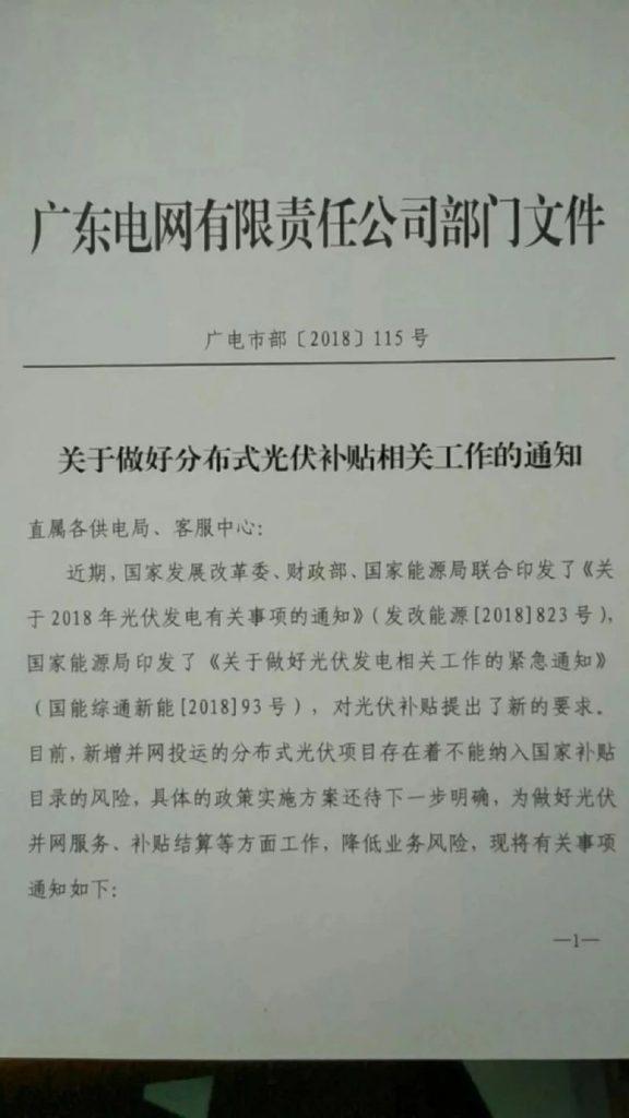 广东电网:531后并网的分布式光伏项目存在没有国家补贴的风险