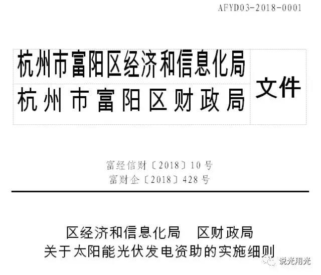 政策:杭州富阳光伏补贴方案,户用1元/W