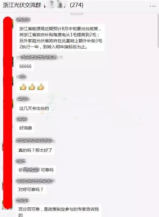 重磅   网传浙江省将出台超给力光伏补贴政策!(省补0.2元/度,家庭光伏额外补助0.32元/度一年)