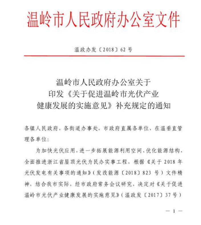 早装光伏早收益!温岭市超级补贴下发!0.6元/瓦补一年,10月31日前并网补0.32…