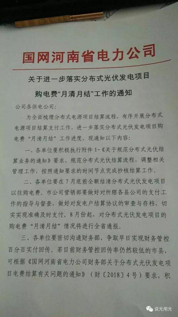 """政策:(河南)要求分布式光伏补贴""""月结月清"""""""