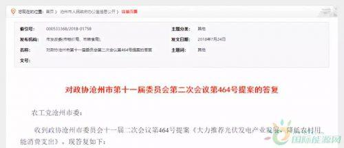 531后并网分布式光伏无补贴,沧州发改委已明确下文!