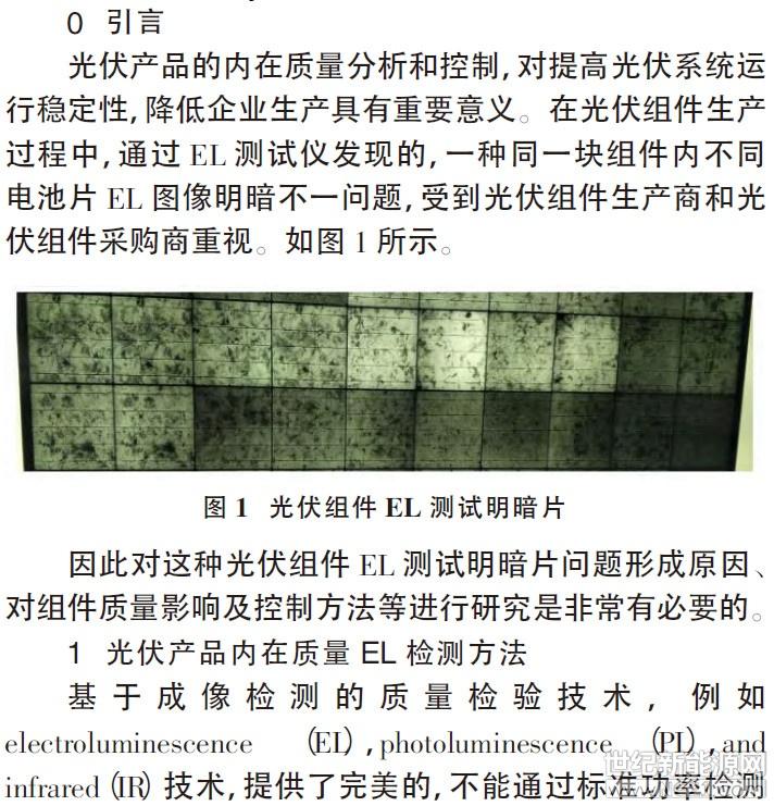 光伏组件EL检测图像明暗片的实验研究分析
