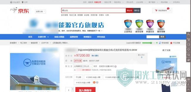 刘强东开卖光伏设备,到底靠不靠谱?