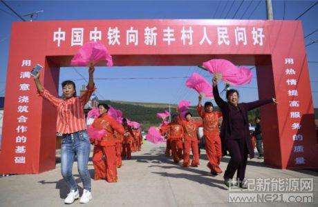 中国中铁捐款200万元建设光伏发电项目 助力汪清新丰村精准扶贫