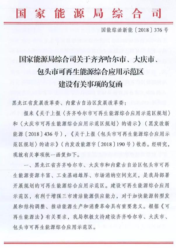 3年超4GW光伏规模,齐齐哈尔、大庆、包头获批可再生能源综合应用示范区