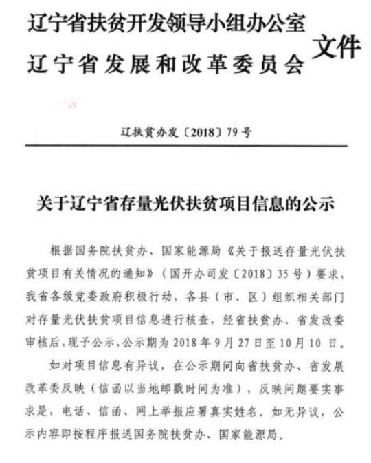 辽宁省公示存量光伏扶贫项目信息