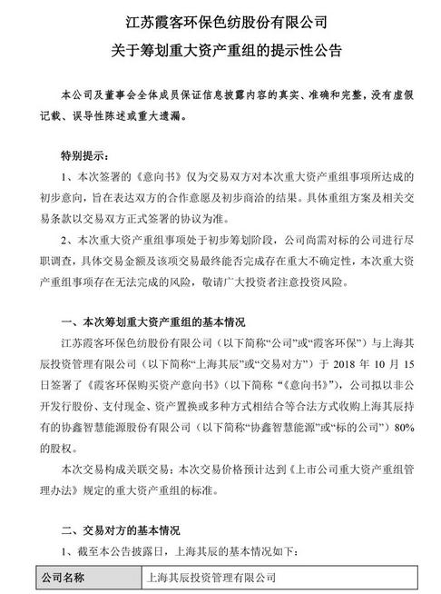 """""""协鑫系""""开展资产注入!霞客环保拟收购协鑫能源80%股权"""